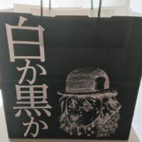 【錦糸町】高級食パン専門店白か黒かであなたしだいを買いました。